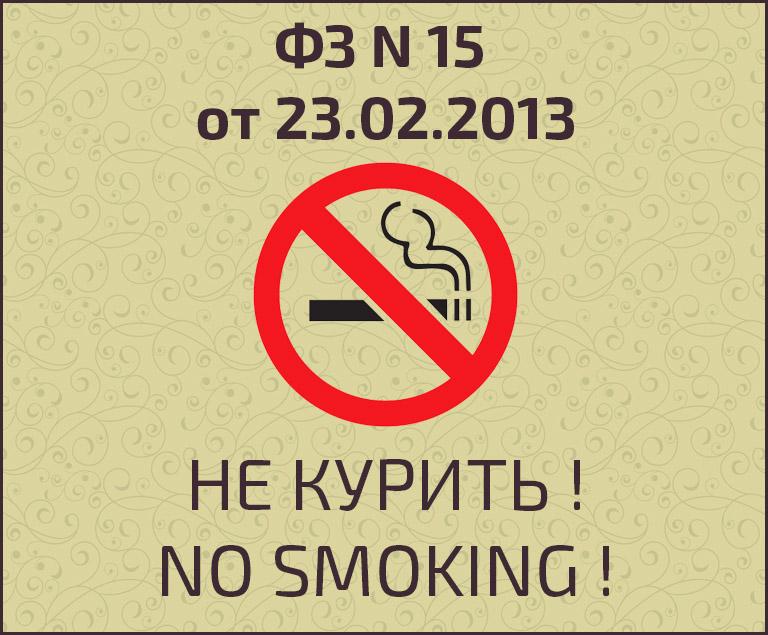 ФЗ N 15 от 23.02.2013 ОБ ОХРАНЕ ЗДОРОВЬЯ ГРАЖДАН ОТ ...: http://hotel-parkoff.ru/novosti/16-zakony/145-fz15-23-02-2013-ob-okhrane-zdorovya-grazhdan