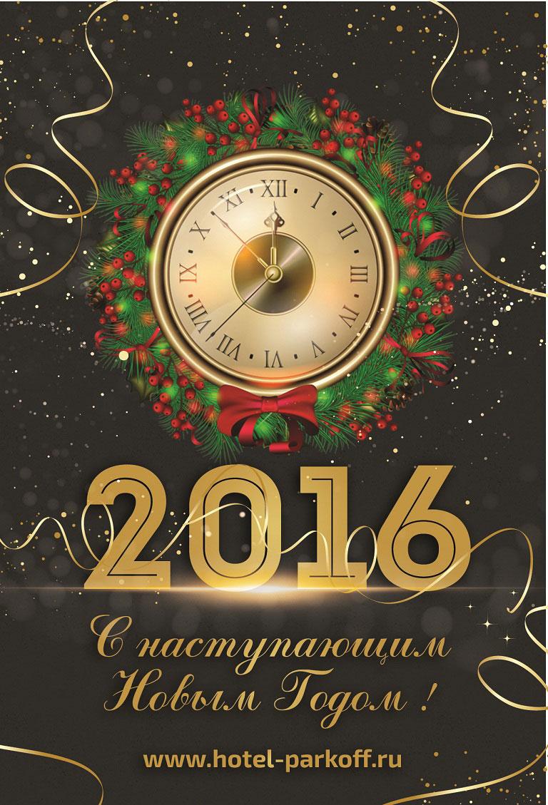Трогательные поздравления с новым годом не в стихах